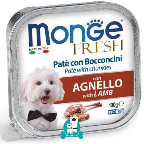 monge cane umido fresh pate e bocconcini con agnello 500x500 1