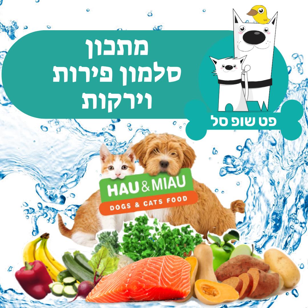 האו ומיאו תזונה טבעית לכלב ולחתול