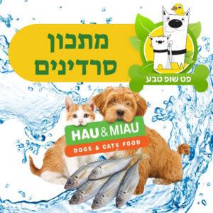 מזון טבעי קפוא תזונה טבעית לכלב ולחתול דגים סרדינים תל אביב פטשופטבע
